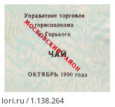 Купить «Лимитная карточка», фото № 1138264, снято 18 августа 2018 г. (c) Александр Карачкин / Фотобанк Лори