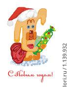 Купить «Открытка новогодняя. Щенок с подарками», иллюстрация № 1139932 (c) Елена Карголь / Фотобанк Лори