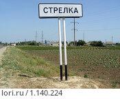 """Купить «Знак """"Населенный пункт Стрелка""""», фото № 1140224, снято 26 июня 2009 г. (c) Ирина / Фотобанк Лори"""