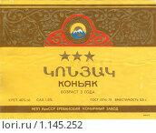 Коньяк армянский 3 зв. Редакционное фото, фотограф Михаил Дозоров / Фотобанк Лори