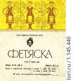 """Вино """"Фетяска"""", УССР. Редакционное фото, фотограф Михаил Дозоров / Фотобанк Лори"""