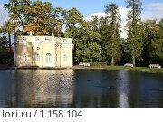 Купить «Пушкин. Павильон Верхняя ванна», фото № 1158104, снято 30 сентября 2009 г. (c) Наталья Белотелова / Фотобанк Лори