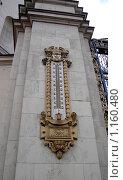 Купить «Уличный термометр», фото № 1160480, снято 5 октября 2009 г. (c) Наталья Лабуз / Фотобанк Лори
