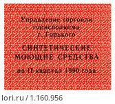 Купить «Лимитная карточка», фото № 1160956, снято 18 августа 2018 г. (c) Александр Карачкин / Фотобанк Лори