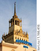 Купить «Московский ипподром, главное здание», фото № 1166416, снято 8 августа 2009 г. (c) Дмитрий Яковлев / Фотобанк Лори