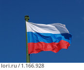 Флаг России на фоне голубого неба. Стоковое фото, фотограф Ирина Борсученко / Фотобанк Лори