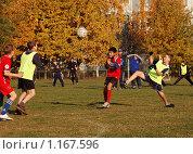 Купить «Школьный футбол», фото № 1167596, снято 5 октября 2008 г. (c) Лукьянов Иван / Фотобанк Лори