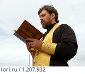Купить «Православный священник читает молитву», фото № 1207932, снято 4 сентября 2009 г. (c) RedTC / Фотобанк Лори