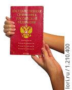 Купить «Рабочая конституция в женских руках», фото № 1210400, снято 10 июля 2020 г. (c) Михаил Фёдоров / Фотобанк Лори