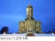 Купить «Храм Знамения в Подольске. Ночная съемка», эксклюзивное фото № 1218140, снято 16 ноября 2009 г. (c) Яна Королёва / Фотобанк Лори