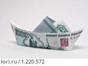 Купить «Кораблик из купюр на белом фоне. Тысяча рублей.», фото № 1220572, снято 11 октября 2008 г. (c) Алексей Рогожа / Фотобанк Лори
