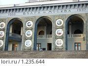 Купить «Здание Северного речного вокзала. г.Москва», фото № 1235644, снято 15 июля 2007 г. (c) Елена Ильина / Фотобанк Лори