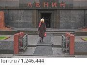 Купить «Вход в Мавзолей Ленина», эксклюзивное фото № 1246444, снято 24 октября 2009 г. (c) Алёшина Оксана / Фотобанк Лори