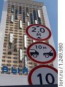 Купить «Дорожные знаки перед въездом на стоянку», фото № 1249980, снято 4 мая 2009 г. (c) Юрий Синицын / Фотобанк Лори