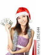 Купить «Задумчивая девушка с деньгами в колпаке Санта-Клауса», фото № 1252644, снято 28 ноября 2009 г. (c) Ирина Золина / Фотобанк Лори