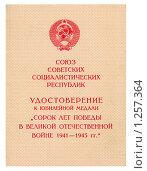 Купить «Удостоверение к юбилейной медали», фото № 1257364, снято 18 августа 2018 г. (c) Александр Карачкин / Фотобанк Лори