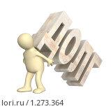 Купить «Долг», иллюстрация № 1273364 (c) Лукиянова Наталья / Фотобанк Лори