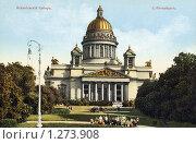 Купить «Исаакиевский кафедральный собор», фото № 1273908, снято 18 марта 2019 г. (c) Юрий Кобзев / Фотобанк Лори