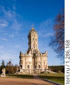 Купить «Храм Знамения Пресвятой Богородицы», фото № 1286168, снято 27 ноября 2009 г. (c) Герман Молодцов / Фотобанк Лори