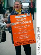Купить «Живая реклама», фото № 1292264, снято 11 апреля 2008 г. (c) Victor Spacewalker / Фотобанк Лори