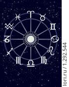 Купить «Знаки зодиака», иллюстрация № 1292544 (c) Дорощенко Элла / Фотобанк Лори