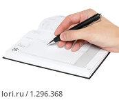 Купить «Бизнес-ежедневник . Изолироано», фото № 1296368, снято 9 июля 2009 г. (c) Vitas / Фотобанк Лори