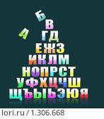 Купить «Буквы русского алфавита, построенные пирамидой», иллюстрация № 1306668 (c) Екатерина Тарасенкова / Фотобанк Лори