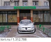 Купить «Москва. Библиотека № 76», эксклюзивное фото № 1312788, снято 7 декабря 2009 г. (c) lana1501 / Фотобанк Лори