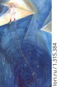 Девочка стоит у края пропасти. Стоковая иллюстрация, иллюстратор Мария Веселова / Фотобанк Лори