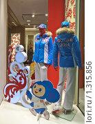 Купить «Магазин олимпийской спортивной одежды», эксклюзивное фото № 1315856, снято 20 декабря 2009 г. (c) Алёшина Оксана / Фотобанк Лори