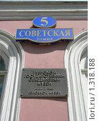 Тверь, табличка на здании краеведческого музея (2009 год). Редакционное фото, фотограф Татьяна Юни / Фотобанк Лори
