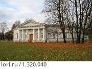 Купить «Кухонный корпус Елагина дворца», фото № 1320040, снято 29 октября 2009 г. (c) Александр Секретарев / Фотобанк Лори