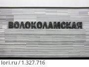"""Купить «Наименовании станции """"Волоколамская"""" на стене, Москва», фото № 1327716, снято 27 декабря 2009 г. (c) Fro / Фотобанк Лори"""
