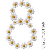 Купить «Цифра 8 из ромашек», иллюстрация № 1331560 (c) Екатерина Тарасенкова / Фотобанк Лори