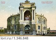 Купить «Городской театр в Одессе», фото № 1346848, снято 15 октября 2018 г. (c) Юрий Кобзев / Фотобанк Лори