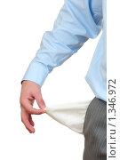 Купить «Человек с пустым карманом», фото № 1346972, снято 22 декабря 2009 г. (c) Виталий Радунцев / Фотобанк Лори