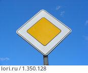 Купить «Дорожный знак», эксклюзивное фото № 1350128, снято 7 июня 2009 г. (c) lana1501 / Фотобанк Лори