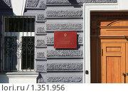 Купить «Табличка на здании УФСБ по Томской области», фото № 1351956, снято 5 сентября 2009 г. (c) Андрей Николаев / Фотобанк Лори