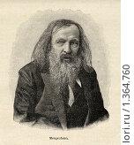 Купить «Портрет Д.И. Менделеева», иллюстрация № 1364760 (c) Юрий Кобзев / Фотобанк Лори