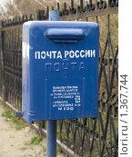Купить «Почтовый ящик», фото № 1367744, снято 1 мая 2009 г. (c) Andrey M / Фотобанк Лори
