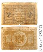 Купить «Старые бумажные купюры 18-го и 19-го века. Царская Россия.», фото № 1375172, снято 29 декабря 2009 г. (c) Chere / Фотобанк Лори