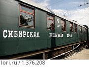 Старый железнодорожный вагон (2009 год). Редакционное фото, фотограф Андрей Дегтярев / Фотобанк Лори
