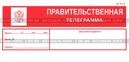 бланк правительственной телеграммы скачать