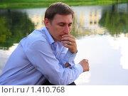 Купить «Задумчивый молодой человек на фоне озера в парке», фото № 1410768, снято 22 января 2019 г. (c) Ольга Алиева / Фотобанк Лори