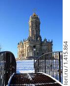 Купить «Храм Знамения в Дубровицах зимним солнечным днем г.Подольск», эксклюзивное фото № 1415864, снято 2 января 2009 г. (c) Яна Королёва / Фотобанк Лори