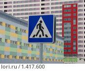 Купить «Дорожный знак», фото № 1417600, снято 14 ноября 2018 г. (c) Владимир Целищев / Фотобанк Лори