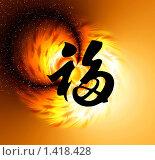 Купить «Иероглиф - удача», иллюстрация № 1418428 (c) ElenArt / Фотобанк Лори