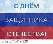 Открытка ко дню защитника отечества. Стоковое фото, фотограф Надежда Агафонова / Фотобанк Лори