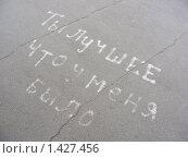 """Купить «Надпись на асфальте """"Ты лучшее, что у меня было""""», эксклюзивное фото № 1427456, снято 26 августа 2009 г. (c) lana1501 / Фотобанк Лори"""