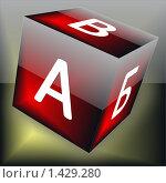 Купить «Иконка - кубик с буквами», иллюстрация № 1429280 (c) Владимир Сергеев / Фотобанк Лори